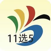 11选5-广东11选5...