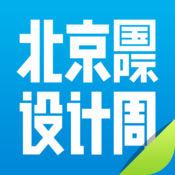 2013北京国际设计周