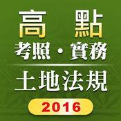 2016高點土地法規 1.1.3