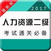 2017人力资源二级考试专业版-章节、历年、押题全覆盖 2