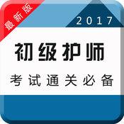 2017初级护师资格考试-执业护士资格通关宝典