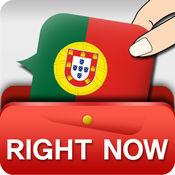 即时葡萄牙语会话 1.3.1