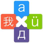 翻譯器 - 翻譯文字和演講