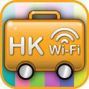 Wi-Fi游香港 2