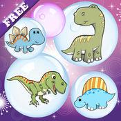 恐龙泡泡幼儿:发现恐龙!儿童游戏 - 免费的应用程序 1.0.4