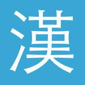 CE Lookup 漢英找字快 1.7