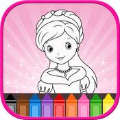 公主的图画书免费为幼儿和孩子!