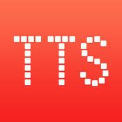 TTS合成助手-可文字变声音的语音合成助手 1.3.07