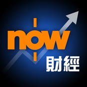 Now 財經 - 財經股票及地產屋苑資訊 3.4.0