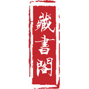 藏书阁 1