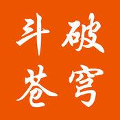 斗破苍穹-全本玄幻小说免费阅读器 1