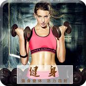7分钟健身训练-运动身体锻炼减肥 2