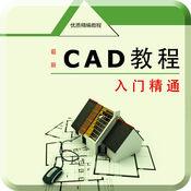 CAD制图-CAD快速...