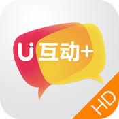 U互动HD+ 5.0.1