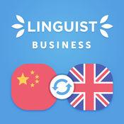 Linguist Dictionary - 英汉商业术语词汇大全. Linguist D