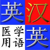 英汉.汉英医学用语字典 1.5