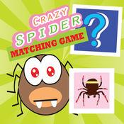小蜘蛛驚人的配比為孩子 1