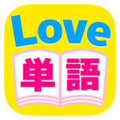 Love単語 2.0.0