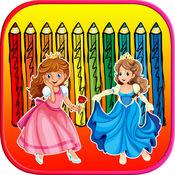 公主的孩子着色书的女孩 - 48页 1.0.0