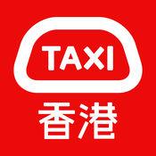 HKTaxi - 香港Call的士App 3.7