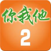 Ni Wo Ta 2 寫字 1