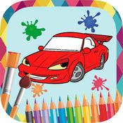 车要漆成-着色书要绘制的车辆 1.1