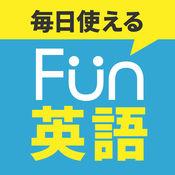 Fun英語−毎日使える英語学習アプリ 1.1.6