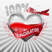 爱的兼容性计算器和爱情匹配测试 1
