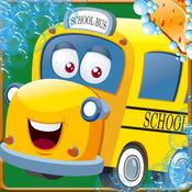 校车洗 - 最佳巴...