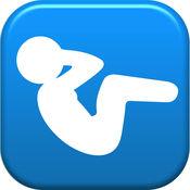 5/7/10分钟腹部锻炼免费 - 仰卧起坐及男士健康从头练习 1.