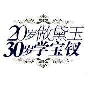 [有聲]20歲做黛玉 30歲做寶釵-非聽不可 1.0.0