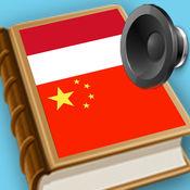 中文- 印尼语 词典 (印度尼西亚) 1.8