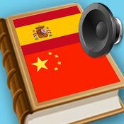 中文-西班牙文 词典 1.9