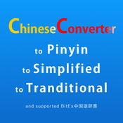 ChineseConverter 中国語ピンイン変換 1.3