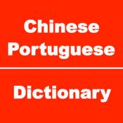 葡萄牙语字典,葡萄牙文字典,葡萄牙语翻译 1