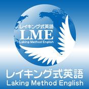 LME紹介 1.0.1