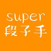 Super段子手-搞...
