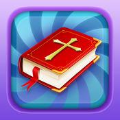 圣经问答2016 - 宗教测验游戏,传播上帝的话语 1