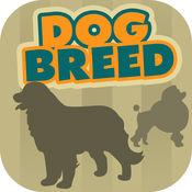狗品种 - 有趣的 问答 游戏 动物 爱好者 1.1