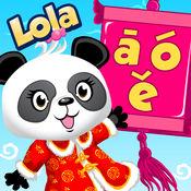 Lola的āōē拼音总动员 - Learn Chinese basics 1.0.5