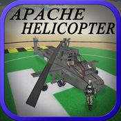 阿帕奇直升机道...