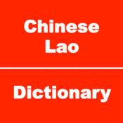 老挝文字典,老挝语字典,老挝文会话 1