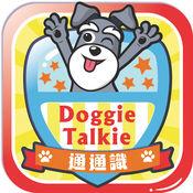 Doggie Talkie 香港幼稚園及小學的活動通識教材 8
