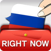 即时俄语会话 1.3.1