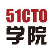 51CTO学院 - IT人在线自学必备神器