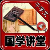 【有声精品】国学讲堂-千字文 v1.6
