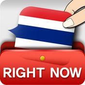 即时泰语会话 1.3.1