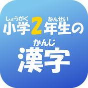 2年生の漢字(2ねんせいのかんじ) 1