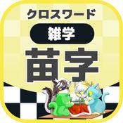 [雑学] 日本の珍苗字クロスワード 無料パズルゲーム 1.0.3