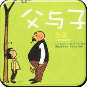 《父与子》连环画完整收藏-儿童教育-豆豆游 2.1